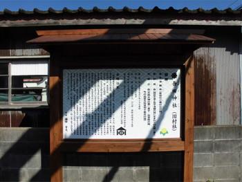 日南市 吾田神社 ご由緒.JPG