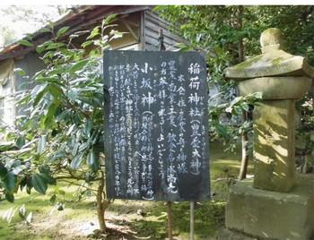 日南市 吾田神社 境内看板.JPG