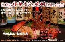 日南市 日南の伊勢えびと焼酎を楽しむ会.PNG