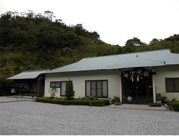 日南市 海神神社 社務所.JPG
