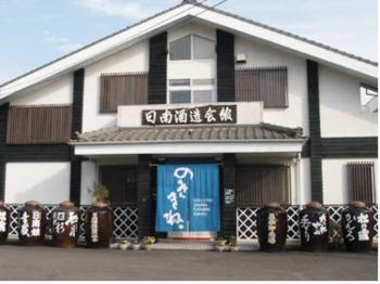 日南市 酒造会館.PNG