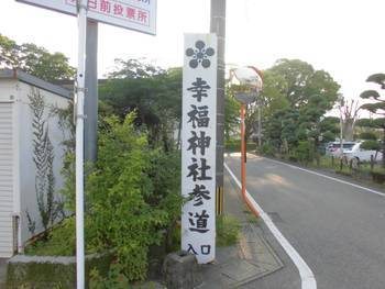 日向市1 幸福神社付近.jpg