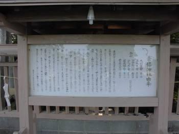 日向市7 幸福神社 ご由緒.jpg