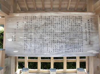 日向市 5大御神社 ご由緒.JPG