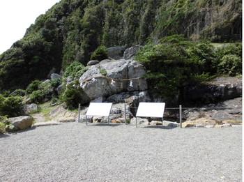 日向市 6大御神社 境内 さざれ岩.JPG