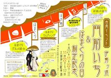 日向市 「伊勢ヶ浜門前いち&はまぐりの日制定記念」.PNG