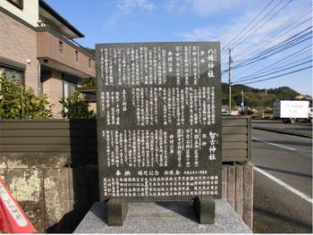 日向市 八幡・智古神社 ご由緒.JPG