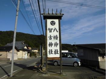 日向市 八幡・智古神社 市道沿い看板.JPG