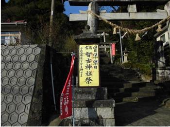 日向市 八幡・智古神社 鳥居脇.JPG