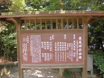 日向市 栗尾神社 ご由緒.jpg