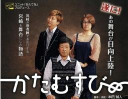 日向市 演劇舞台「かたむすび」日向公演.PNG