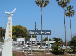 日向市 道の駅.PNG