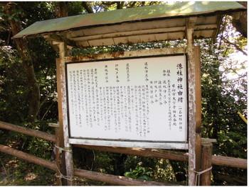 日向市美々津 湊柱神社 ご由緒.JPG
