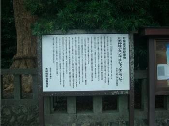木城町4 比木神社 説明板.jpg