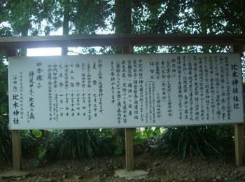 木城町6 比木神社社記.jpg