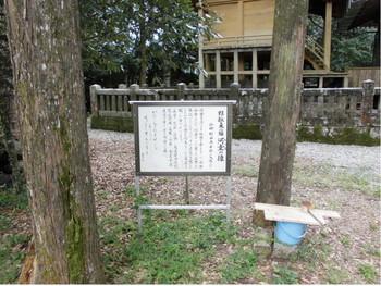 東郷町 山陰神社    説明板2.JPG