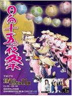 東郷町 平成27年度日向十五夜祭.PNG