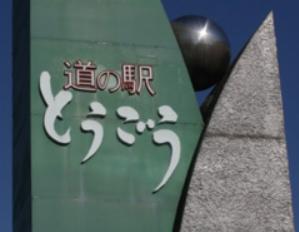 東郷町 道の駅とうごう.PNG