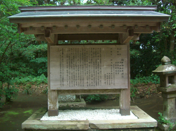 江田神社ご由緒1.JPG