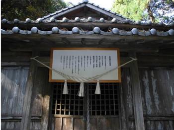 清武町 炎神社 神社由来.JPG