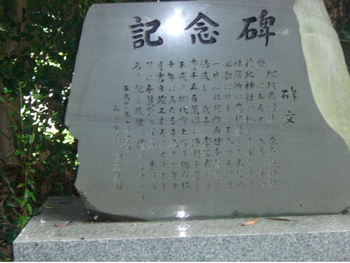 穂北神社 記念碑.JPG