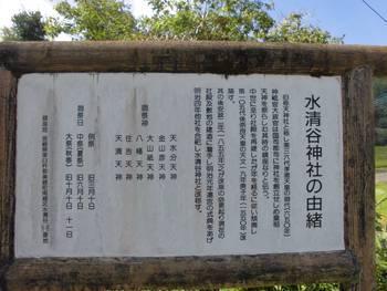 美郷町5 水清水みずしだに神社 ご由緒.jpg