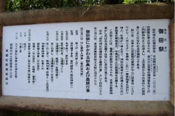 美郷町 年の神神社 案内板3.PNG