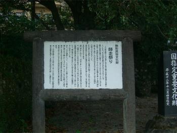美郷町 神門神社 説明板2.JPG