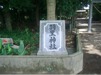 羽黒神社入り口.JPG