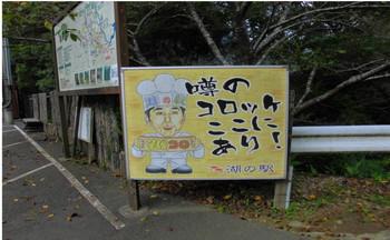 西米良村 湖の駅 8看板.JPG