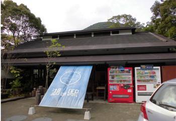 西米良村 湖の駅5.JPG