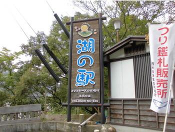 西米良村 湖の駅6 看板.JPG