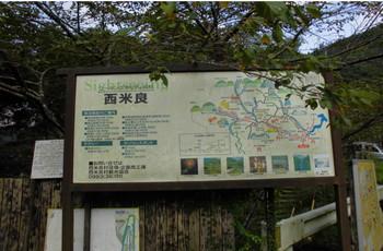 西米良村 湖の駅7 看板.JPG