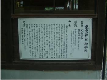 西米良村 米良神社 ご由緒.jpg