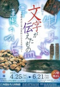 西都市 イベント 西都原考古博物館企画展.PNG