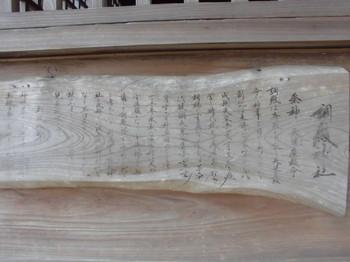 西都市 調殿神社 ご由緒.JPG