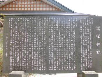 諸塚村10 諸塚神社 ご由緒.jpg