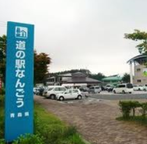 道の駅 なんごう.PNG