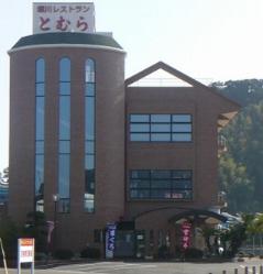 都城市 堀川レストラン とむら.PNG