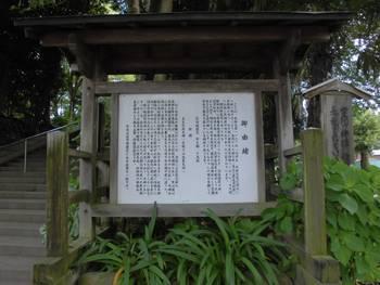 都城市 旭丘神社(ひのおじんじゃ) ご由緒.jpg