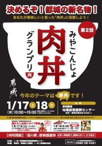 都城市 第2回みやこんじょ肉丼グランプリ.PNG