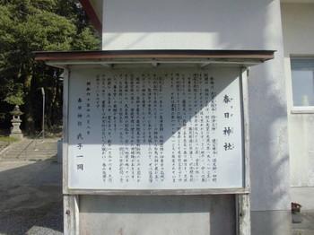 都城市高城町 春日神社 ご由緒.JPG