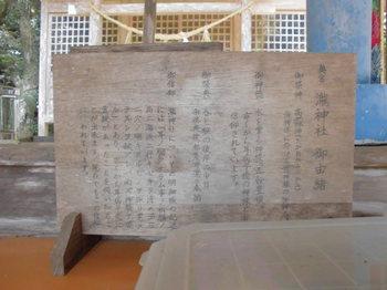 都農町 瀧神社 神社由来.JPG