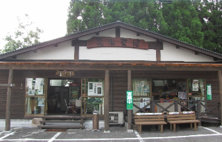 高千穂町 お土産 雲海茶屋.PNG