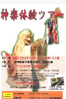 高千穂町 イベント 神楽体験ツアー.PNG
