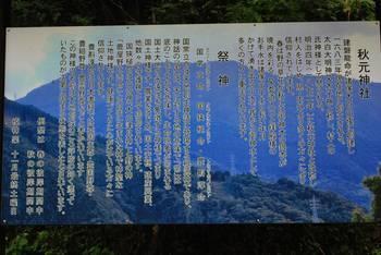 高千穂町4 秋元神社(あきもとじんじゃ)ご由緒.jpg