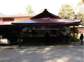 高千穂町6 天岩戸神社 授与所.jpg