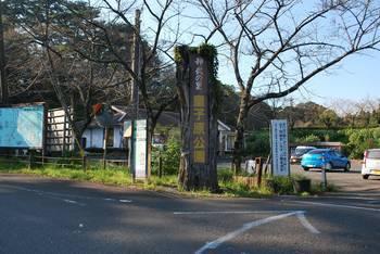 高原町 皇子原公園 入り口.jpg