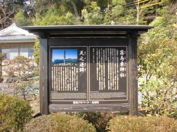 高原町 霧島東神社 入口付近の説明版.JPG