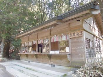 高原町 霧島東神社 祈願受付.JPG